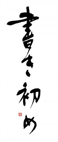 Kakizome vertical
